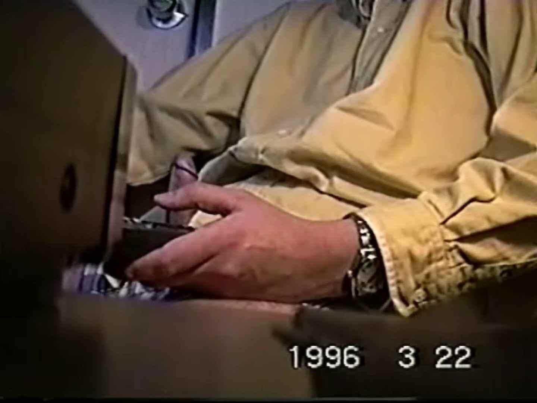 覗き見!リーマンのプライベートタイム!02 大人の玩具 ゲイモロ画像 69pic 15